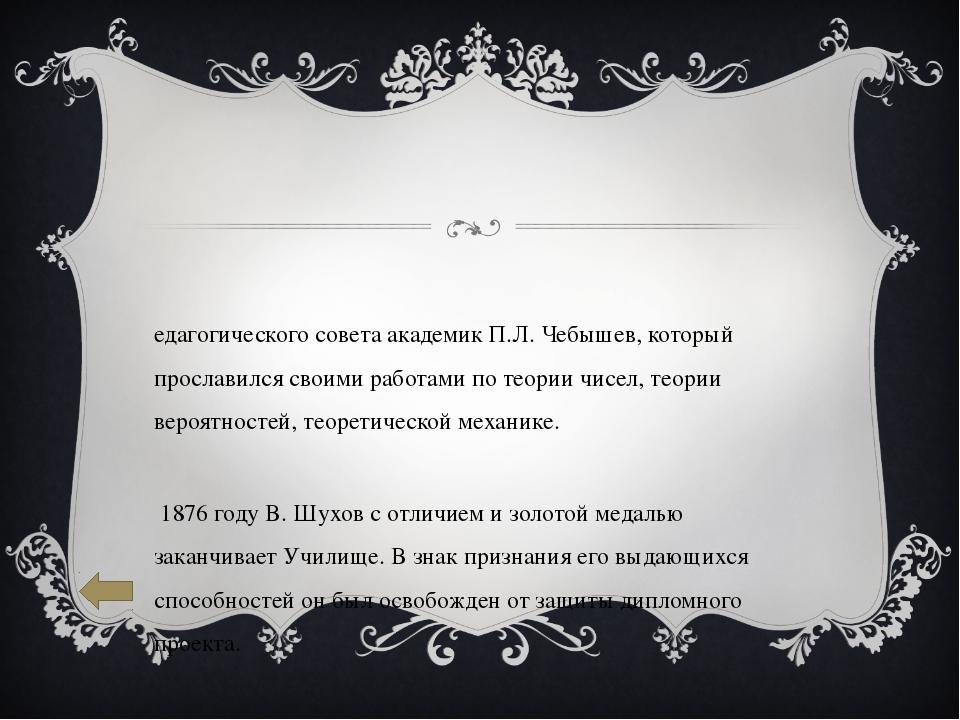 Педагогического совета академик П.Л. Чебышев, который прославился своими рабо...
