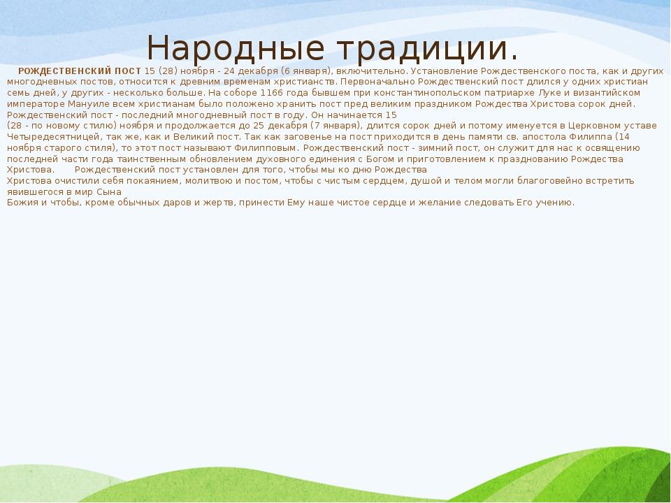 РОЖДЕСТВЕНСКИЙ ПОСТ 15 (28) ноября - 24 декабря (6 января), включительно. У...