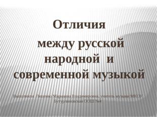 Отличия между русской народной и современной музыкой Выполнила: Ляшенко Мариа