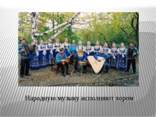 Народную музыку исполняют хором