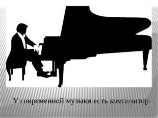 У современной музыки есть композитор