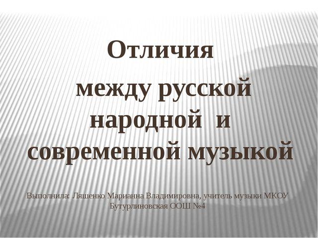 Отличия между русской народной и современной музыкой Выполнила: Ляшенко Мариа...