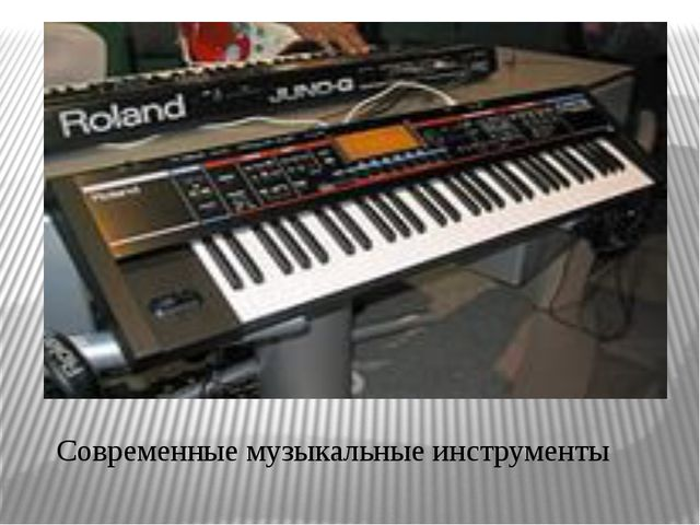 Современные музыкальные инструменты