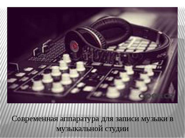 Современная аппаратура для записи музыки в музыкальной студии