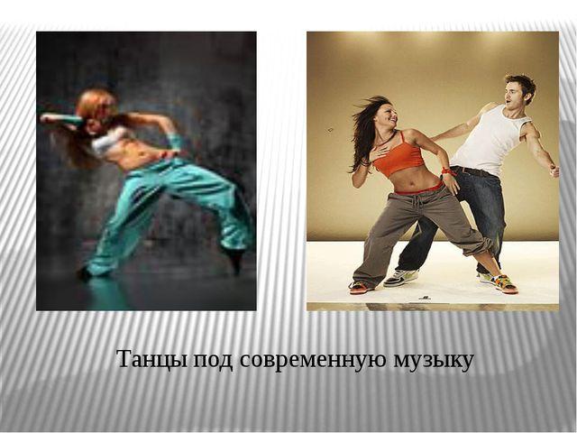 Танцы под современную музыку