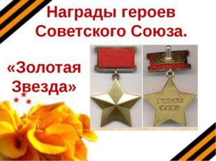 Награды героев Советского Союза. «Золотая Звезда»