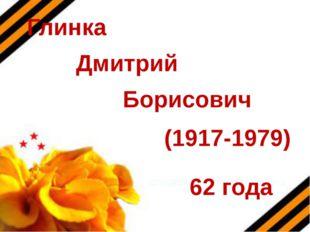 Глинка Дмитрий Борисович (1917-1979) 62 года