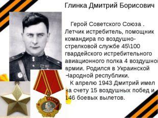Герой Советского Союза . Летчик истребитель, помощник командира по воздушно-