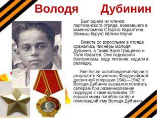 Володя Дубинин Был одним из членов партизанского отряда, воевавшего в каменол