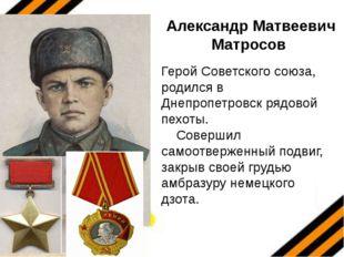 Герой Советского союза, родился в Днепропетровск рядовой пехоты. Совершил сам