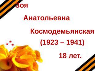 Зоя Анатольевна Космодемьянская 18 лет. (1923 – 1941)