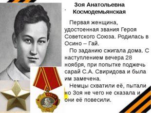 . Первая женщина, удостоенная звания Героя Советского Союза. Родилась в Осин