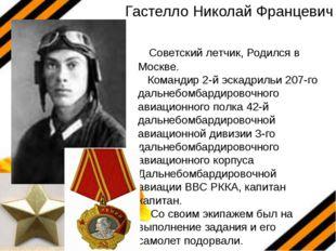 Советский летчик, Родился в Москве. Командир 2-й эскадрильи 207-го дальнебом