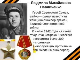 Герой Советского Союза, майор— самаяизвестная женщина-снайпер времен Велико