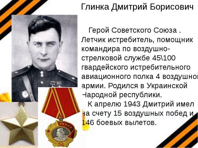Герой Советского Союза . Летчик истребитель, помощник командира по воздушно-...