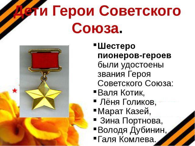 Дети Герои Советского Союза. Шестеро пионеров-героев были удостоены звания Ге...