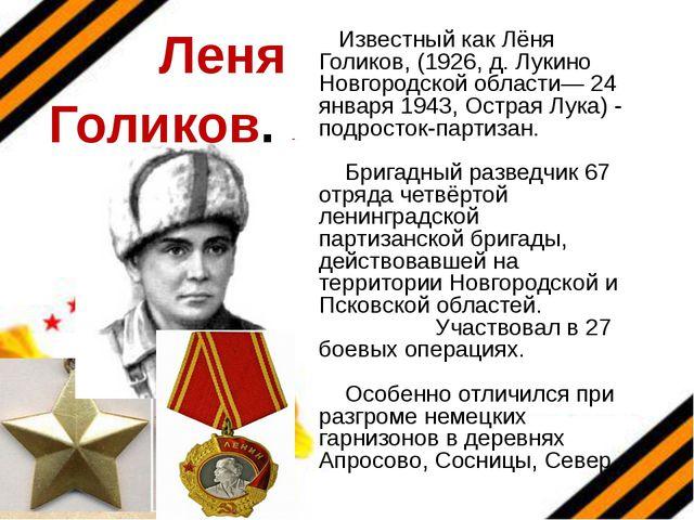 Леня Голиков. Известный как Лёня Голиков, (1926, д. Лукино Новгородской облас...