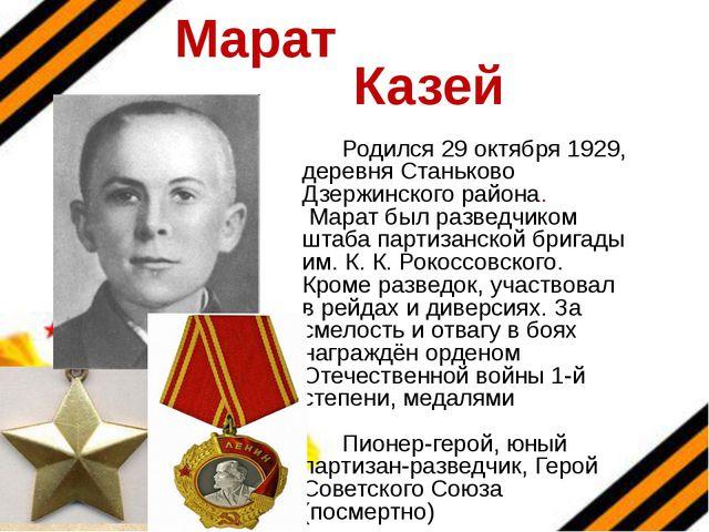 Марат Казей Родился 29 октября 1929, деревня Станьково Дзержинского района. М...
