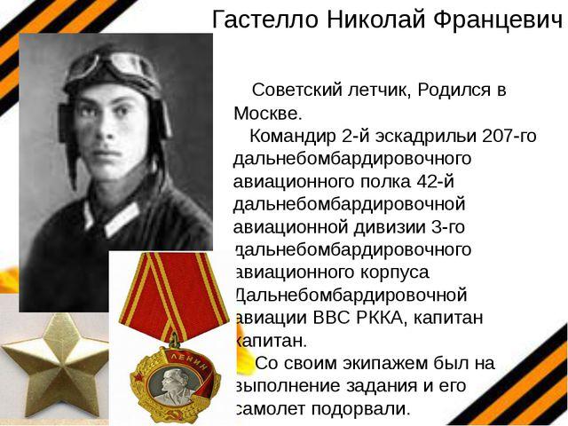 Советский летчик, Родился в Москве. Командир 2-й эскадрильи 207-го дальнебом...