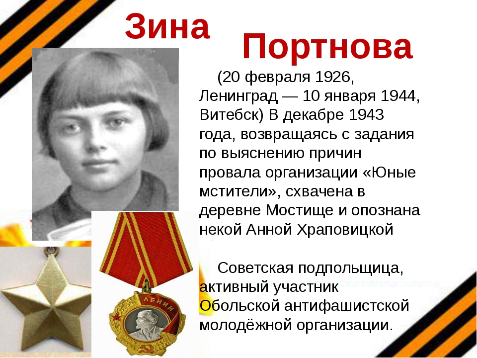 Зина Портнова (20 февраля 1926, Ленинград — 10 января 1944, Витебск) В декабр...