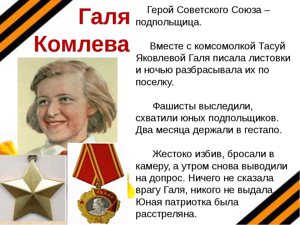 Герой Советского Союза – подпольщица. Вместе с комсомолкой Тасуй Яковлевой Г...