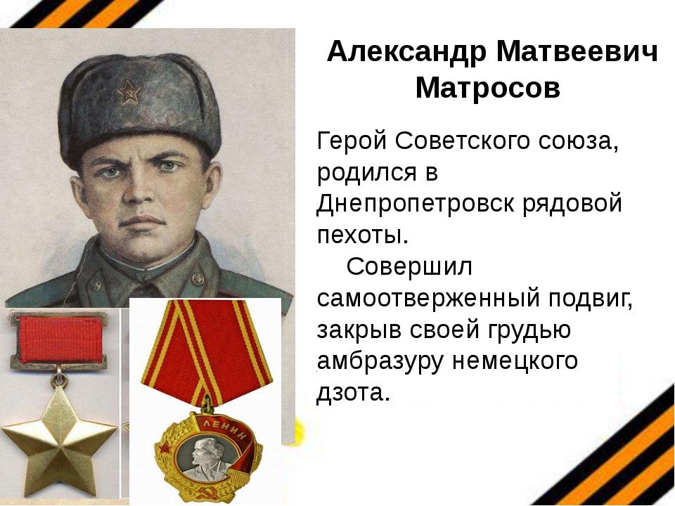 Герой Советского союза, родился в Днепропетровск рядовой пехоты. Совершил сам...