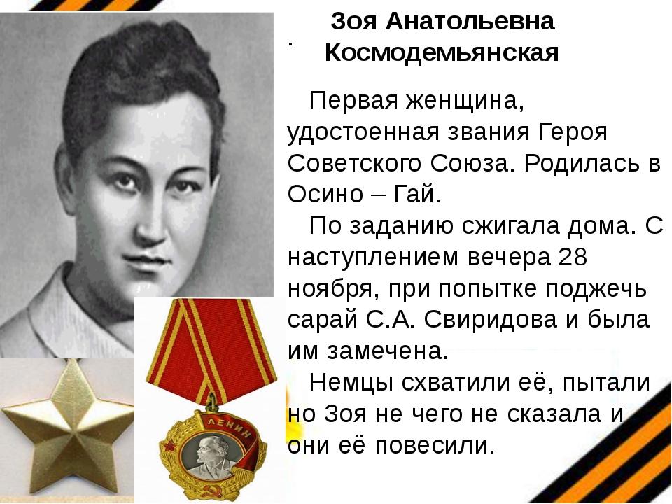 . Первая женщина, удостоенная звания Героя Советского Союза. Родилась в Осин...
