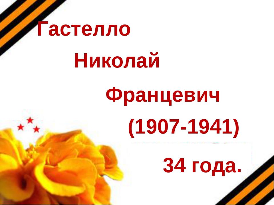 Гастелло Николай Францевич (1907-1941) 34 года.