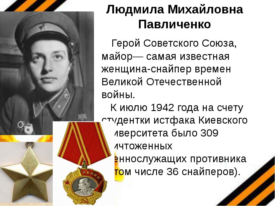 Герой Советского Союза, майор— самаяизвестная женщина-снайпер времен Велико...