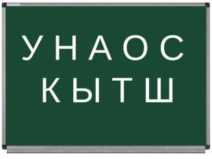 У Н А О С К Ы Т Ш