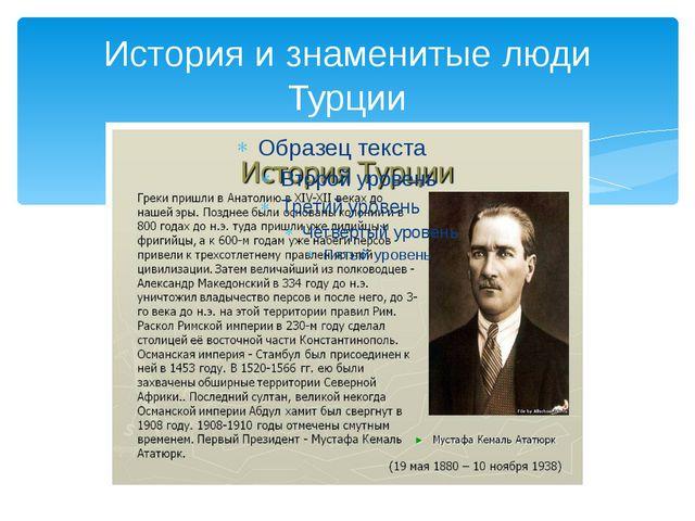 История и знаменитые люди Турции