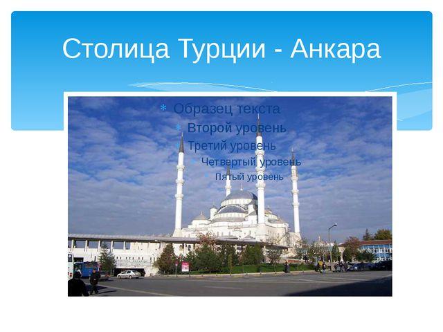 Столица Турции - Анкара