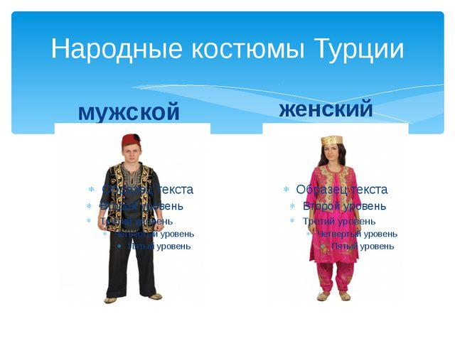 Народные костюмы Турции мужской женский