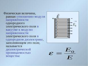 Физическая величина, равная отношению модуля напряжённости однородного элект