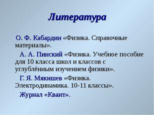 Литература О. Ф. Кабардин «Физика. Справочные материалы». А. А. Пинский «Физи