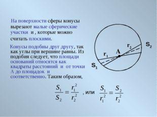 На поверхности сферы конусы вырезают малые сферические участки и , которые м