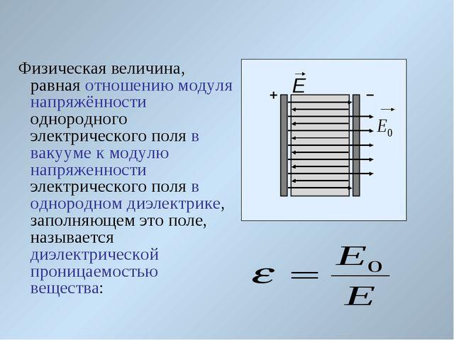 Физическая величина, равная отношению модуля напряжённости однородного элект...