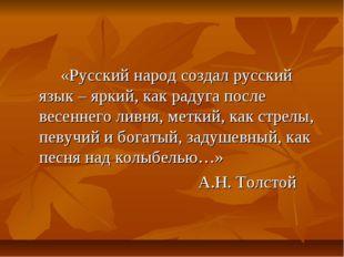 «Русский народ создал русский язык – яркий, как радуга после весеннего л