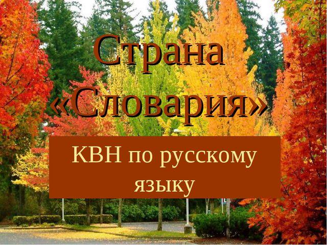 Страна «Словария» КВН по русскому языку