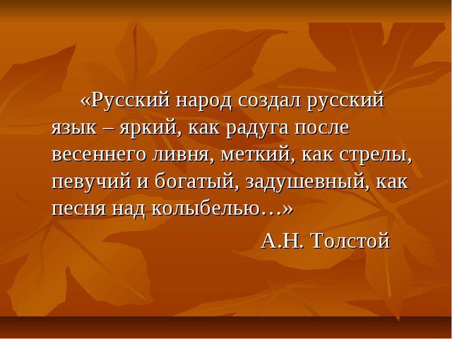 «Русский народ создал русский язык – яркий, как радуга после весеннего л...