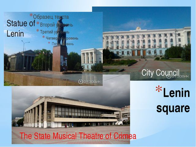 Lenin square Statue of Lenin City Council The State Musical Theatre of Crimea...