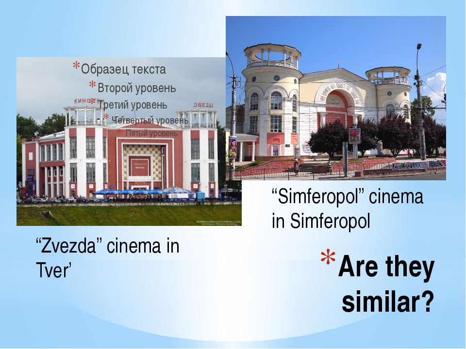"Are they similar? ""Simferopol"" cinema in Simferopol ""Zvezda"" cinema in Tver'"