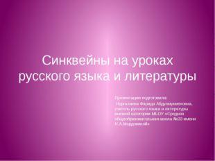 Синквейны на уроках русского языка и литературы Презентацию подготовила: Нург