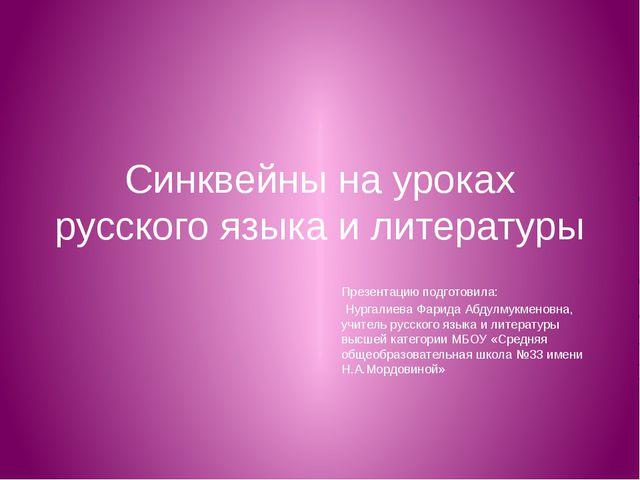 Синквейны на уроках русского языка и литературы Презентацию подготовила: Нург...