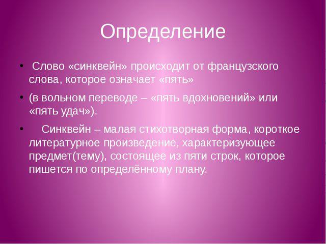 Определение Слово «синквейн» происходит от французского слова, которое означа...