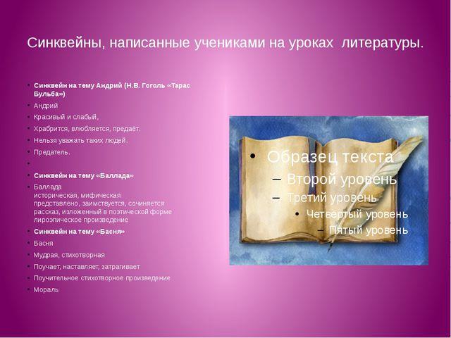 Синквейны, написанные учениками на уроках литературы. Синквейн на темуАндрий...