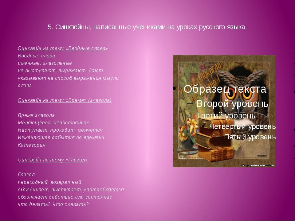 5. Синквейны, написанные учениками на уроках русского языка. Синквейн на те...
