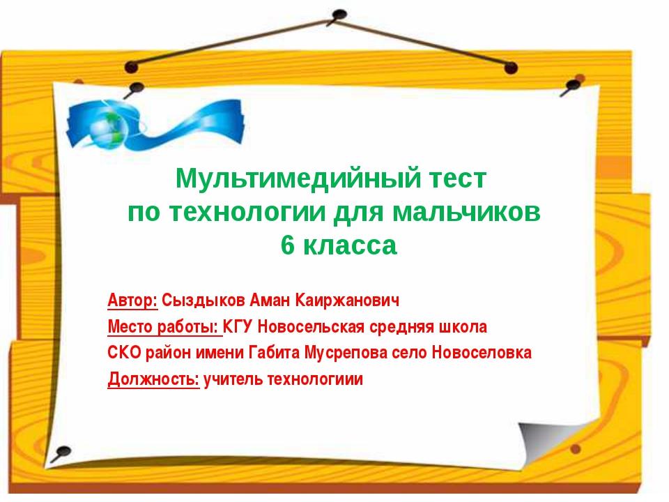аудикнигу тестирование технология 5 класс Акушинский