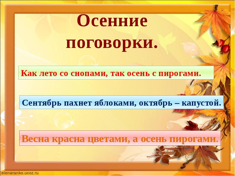 Осенние пословицы с картинками