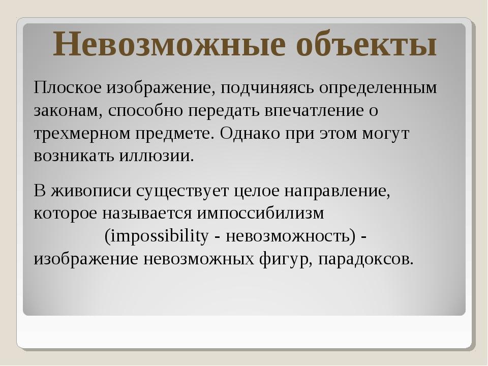 Невозможные объекты Плоское изображение, подчиняясь определенным законам, спо...